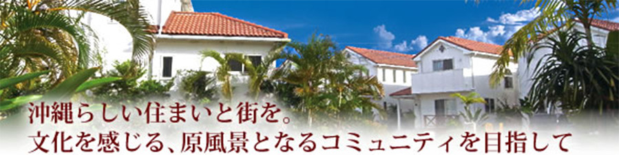 沖縄らしい住まいと街を。文化を感じる、原風景となるコミュニティを目指して