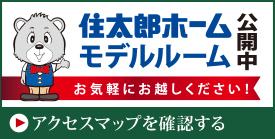 住太郎ホームホームモデルルーム公開中 お気軽にお越しください! - アクセスマップを確認する