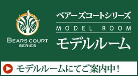 ベアーズコートシリーズ モデルルーム