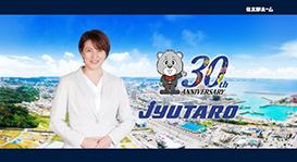 30周年CM動画