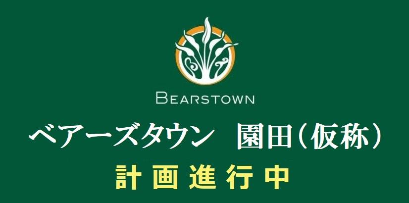 ベアーズタウン園田(仮称)
